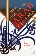 New Voices in Arab Cinema focuses on contemporary filmmaking since the 1980s, but also considers the longer history of Arab cinema