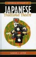 Historical Dictionary of Japanese Traditional Theatre 9780810865143
