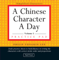 A Chinese Character A Day Practice Pad Volume 1: Simplified Character Edition (hsk Levels 1