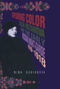 This is an examination of the paintings, books, poetry and theoretical work of Russian avant-garde artist, Olga Rozanova