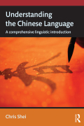 Understanding the Chinese Language 9781317662792R90
