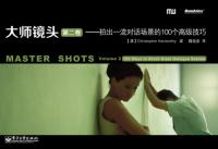 Master Shots Vol 2              by             Christopher Kenworthy