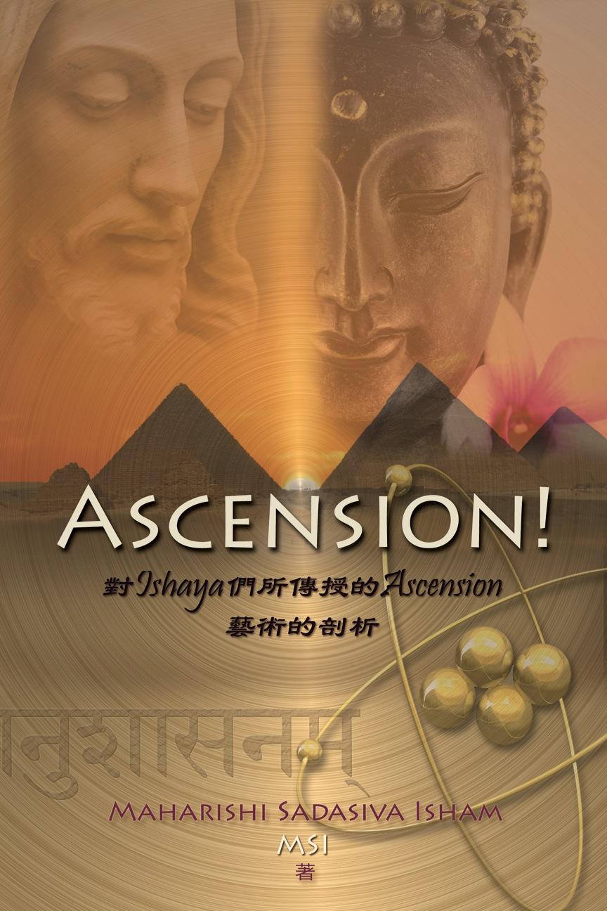 ASCENSION:對 Ishayas 所傳授的 Ascension 藝術的剖析